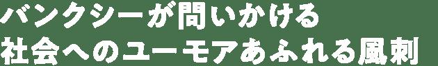 バンクシー 名古屋